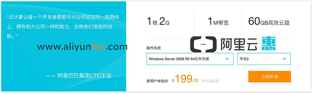阿里云199元云服务器ECS配置