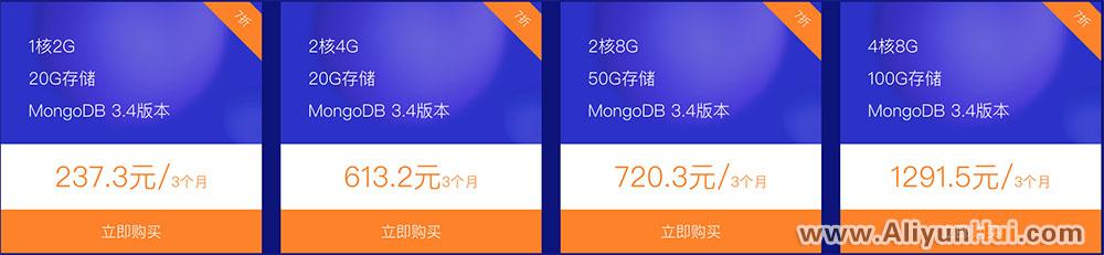 阿里云MongoDB云数据库7折优惠