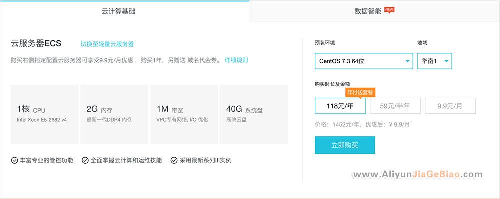 9.9元学生机优惠服务器ECS
