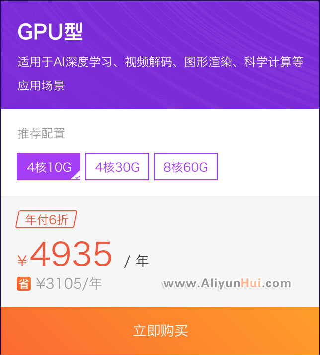 GPU型云服务器优惠折扣4935元/年
