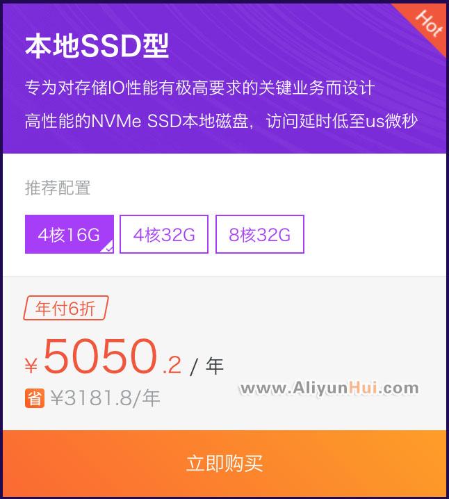 本地SSD型云服务器优惠