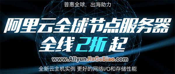 阿里云香港服务器及国外服务器优惠2折起