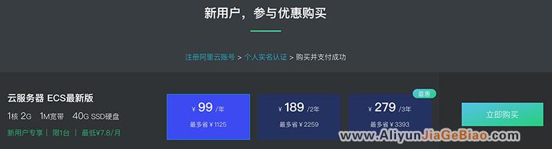 阿里云服务器优惠1年99元、2年189元、3年279元