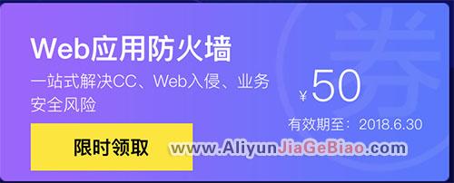 阿里云Web应用防火墙50元优惠券