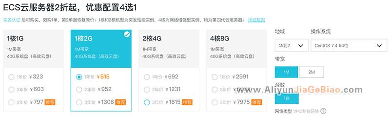 阿里云服务器1核2G优惠价515元1年 1308元3年