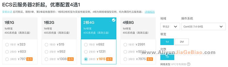 阿里云服务器2核4G优惠价692元1年 1615元3年