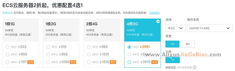 阿里云服务器4核8G优惠价2991元1年 7975元3年