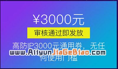 阿里云DDoS高防IP3000元代金券领取