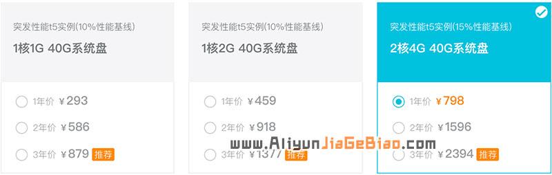 阿里云服务器优惠1核1G最便宜只要293元/年