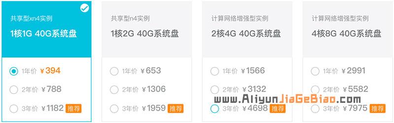 阿里云服务器优惠共享型xn4实例394元/年