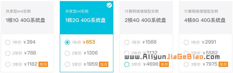 阿里云服务器优惠共享型n4实例优惠价653元/年